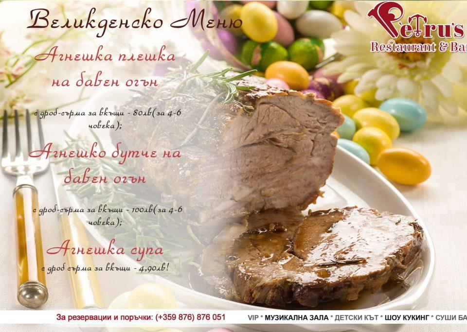 Petru's Restaurant & Bar